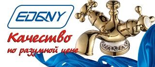 Купить смеситель в ванную Edeny