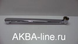 Носик 30см прямой М7230F для смесителя ванна