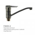 Смеситель Frap F4930-4 для кухни на гайке под бронзу